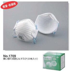 トーヨーセーフティー【徳用】【DS2】使い捨て防じんマスク(20枚入り)NO.1709