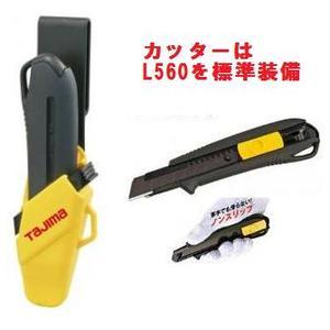 タジマツールドライバーカッターL560セフホルスターオートロックタイプDC-L560BSFBL