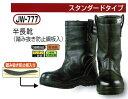 おたふく手袋セーフティーシューズ半長靴 JW-777【安全靴・安全シューズ】【J-WORK・ジェイワーク】