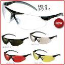 タジマツールハードグラスクリアHG-3C/スモークHG-3S/イエローHG-3Y/レーザーHG-3L/トウメイHG-3T【保護メガネ・ゴー…