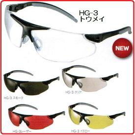 タジマツールハードグラスクリアHG-3C/スモークHG-3S/イエローHG-3Y/レーザーHG-3L/トウメイHG-3T【保護メガネ・ゴーグル】