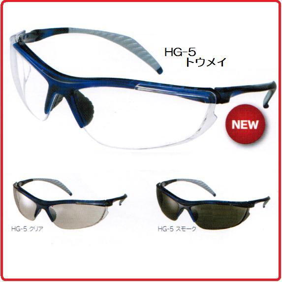 タジマツールハードグラスクリアHG-5C/スモークHG-5S/トウメイHG-5T【保護メガネ・ゴーグル】