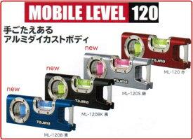 タジマツールモバイルレベルML-120赤/ML-120S銀/ML-120BK黒/ML-120B青【水平器】