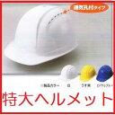 トーヨーセーフティー特大サイズ保護帽 ヘルメット 最大65.5cm No.385F-OT ABE(スチロールライナー入)OT型内装