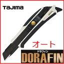 タジマツールドラフィンL560【オートロックカッター】DFC-L560W