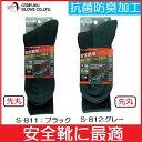 【条件付きネコポス可能】おたふく手袋【2足組】安全靴用クッションパイルソックス先丸S-811:ブラック / S-812:グレ…