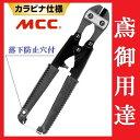 MCC鳶御用達 ミゼットカッタ(落下防止具取付穴付)MCK:MCK-0020
