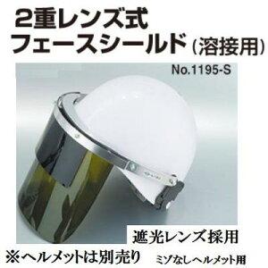 トーヨーセーフティー2重レンズ式フェースシールド防災面・溶接用・防じん用ミゾなしヘルメット用No.1195-S