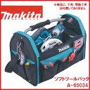 マキタソフトツールバック A-65034【工具バック】