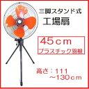 鯛勝産業 工業用大型扇風機45cm羽根HX-450【工場扇】