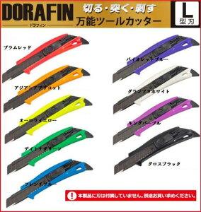 タジマツールドラフィンL510【オートロックカッター】DFC510N【クイックバック機構】
