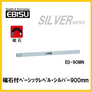 【配送条件有】エビス 磁石付レベル(シルバー) 900mmED-90MN【水平器】