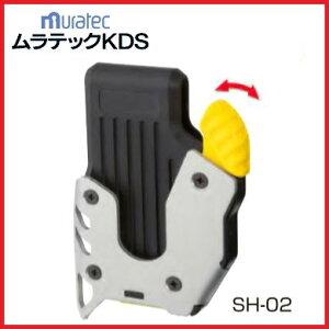 ムラテックKDSセフティメタルホルダーZ【安全ロープ取付穴付】SH-02【ムラテックKDSコンベックス専用】
