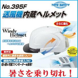 トーヨーセーフティー送風機内蔵ヘルメットNo.395F【ウィンディーヘルメット】スチロールライナー入OT型内装