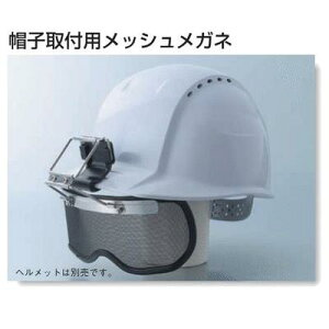 トーヨーセーフティーヘルメット・帽子取付用メッシュシールドNo.1410