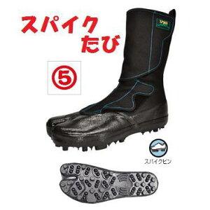 丸五 マルゴスパイクマジック足袋2型#10853【山林作業・作業靴・地下足袋・地下たび・スパイク足袋】
