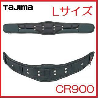 タジマツール超立体型安全帯胴当ベルトCRシリーズ LサイズCR900
