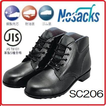 ノサックス【JIS規格 鋼製先芯入】SC206 編上靴【セフティースニーカー・安全シューズ・安全靴】