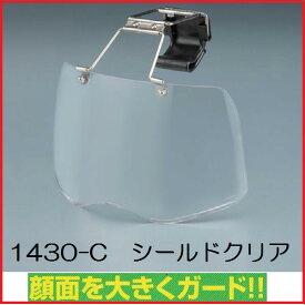 トーヨーセーフティーヘルメット取付用シールド レンズ:透明防じん用・紫外線しゃ光用No.1430-C