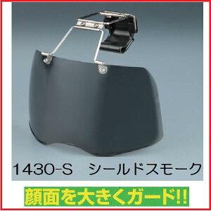 トーヨーセーフティーヘルメット取付用シールド レンズ:スモーク防じん用・紫外線遮光用No.1430-S