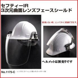 トーヨーセーフティーフェイスシールド セフティーIR溶接用・防じん用ヘルメット取付型No.1175-C