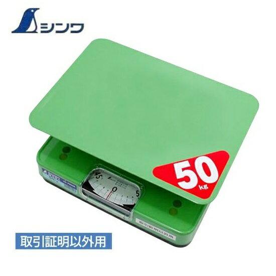 シンワ 簡易自動秤 ほうさく (はかり) 50kg 70026