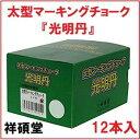 祥碩堂 光明丹 太型マーキングチョーク1箱(12本入)