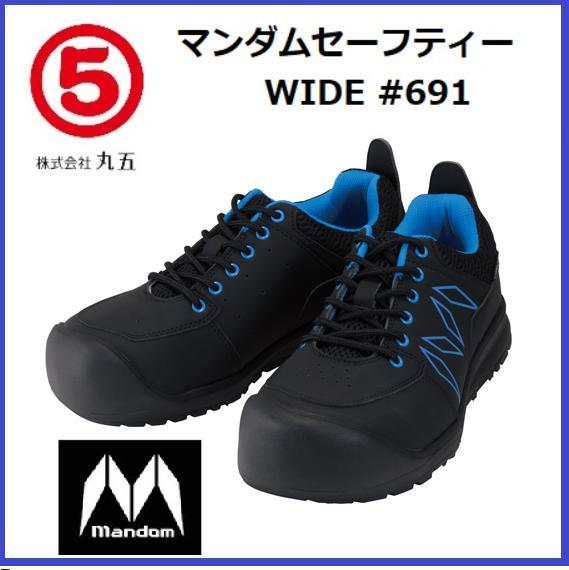 丸五 マルゴマンダムセーフティーワイド#691ヒモ仕様 ブラック 鋼製先芯【セフティースニーカー・安全靴・安全シューズ】