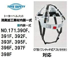 【交換部品】トーヨーセーフティー消臭加工素材内装一式OT型(ワンタッチアゴヒモ付)トーヨーセフティヘルメット(No.171、390F、391F、392F、393F、395F、396F、397F、398F対応)【ヘルメット用品】