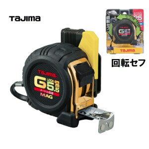 タジマツール回転セフコンベ Gロックマグ爪25 5.5m RSFGLM25-55BL(メートル目盛)【コンベックス・スケール】