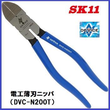 藤原産業 SK11DEVICE(デバイス)電工薄刃ニッパ★DVC−N200T