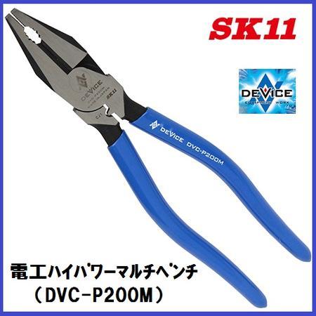 藤原産業 SK11DEVICE(デバイス)電工ハイパワーマルチペンチ★DVC−P200M