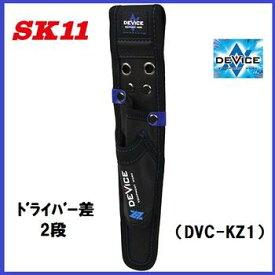 藤原産業 SK11DEVICE(デバイス)ドライバー差 2段★DVC−KZ1