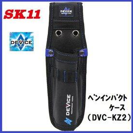 藤原産業 SK11DEVICE(デバイス)ペンインパクトケース★DVC−KZ2