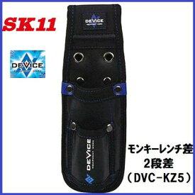 藤原産業 SK11DEVICE(デバイス)モンキーレンチ差 2段差★DVC−KZ5