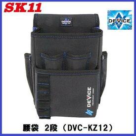 藤原産業 SK11DEVICE(デバイス)腰袋 2段★DVC−KZ12