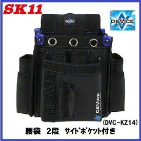 藤原産業 SK11DEVICE(デバイス)腰袋2段 サイドポケット付き★DVC−KZ14