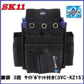 藤原産業 SK11DEVICE(デバイス)腰袋3段 サイドポケット付き★DVC−KZ15