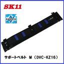 藤原産業 SK11DEVICE(デバイス)サポートベルト M★DVC−KZ16