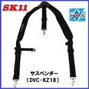 藤原産業 SK11DEVICE(デバイス)サスペンダー★DVC−KZ18