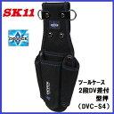藤原産業 SK11DEVICE(デバイス)ツールケース2段DV差付型押★DVC−S4
