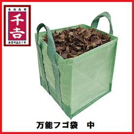 【納期問い合わせください】藤原産業 千吉万能フゴ袋 中53X53X53cm