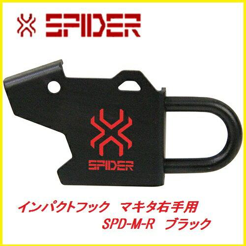 藤原産業 SK11インパクトフック マキタ右手用SPD−M−R ブラック★SPIDER(スパイダー)