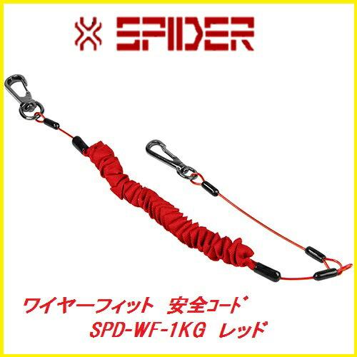 藤原産業 SK11ワイヤーフィット安全コードSPD−WF−1KGレッド★SPIDER(スパイダー)