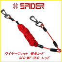 藤原産業 SK11ワイヤーフィット安全コードSPD−WF−3KGレッド★SPIDER(スパイダー)
