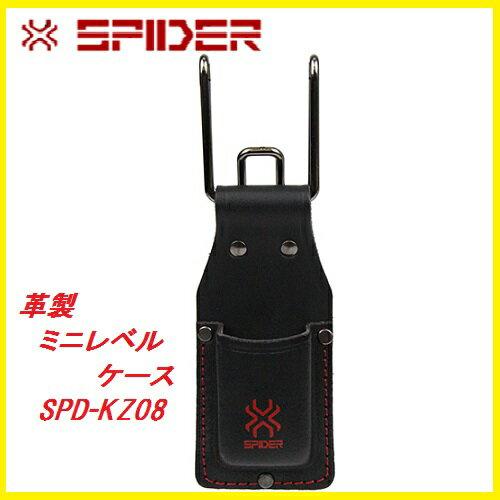 藤原産業 SK11革製ミニレベルケースSPD−KZ08★SPIDER(スパイダー)