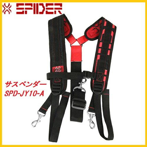 藤原産業 SK11サスペンダーSPD−JY10−A★SPIDER(スパイダー)