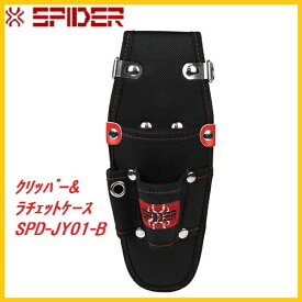 藤原産業 SK11クリッパー&ラチェットケースSPD−JY01−B★SPIDER(スパイダー)