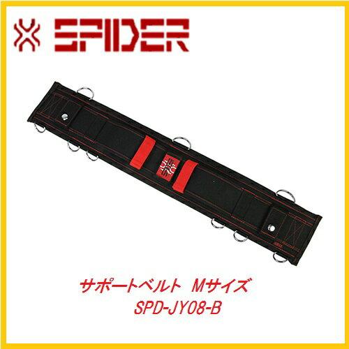 藤原産業 SK11サポートベルトMサイズSPD−JY08−B★SPIDER(スパイダー)