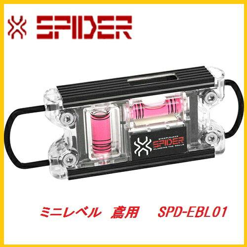 藤原産業 SK11ミニレベル鳶用SPD−EBL01★SPIDER(スパイダー)